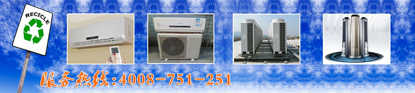 大金中央空调回收 新风系统回收