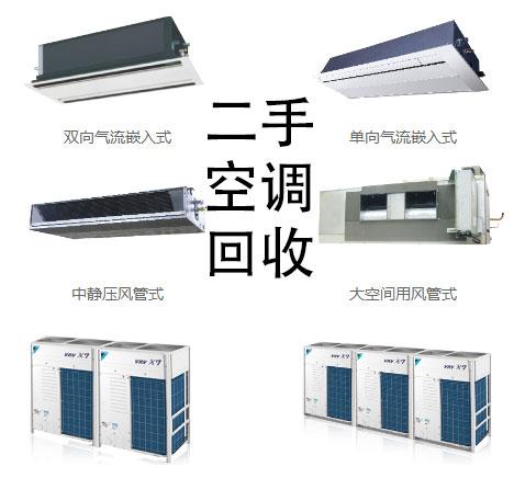 余姚二手空调回收:大金中央空调回收,大金空调回收